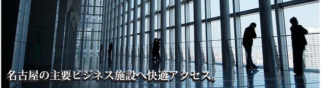 名古屋の主要ビジネス施設へ快適アクセス。