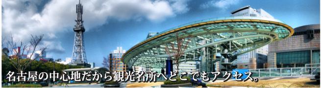 名古屋の中心地だから観光名所へどこでもアクセス。