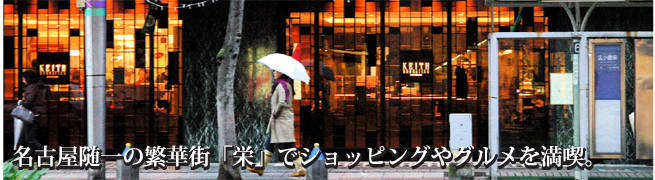 名古屋随一の繁華街「栄」でショッピングやグルメを満喫。